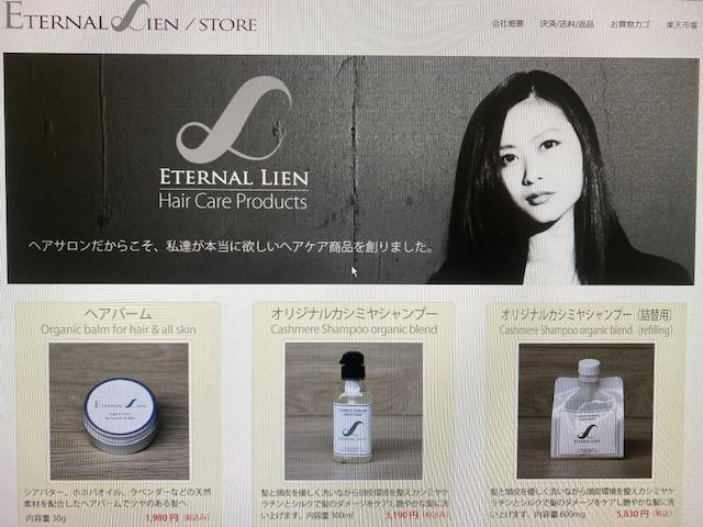 ETERNAL LIENオンラインショップ ⇒ https://www.rakuten.ne.jp/gold/eternallien/